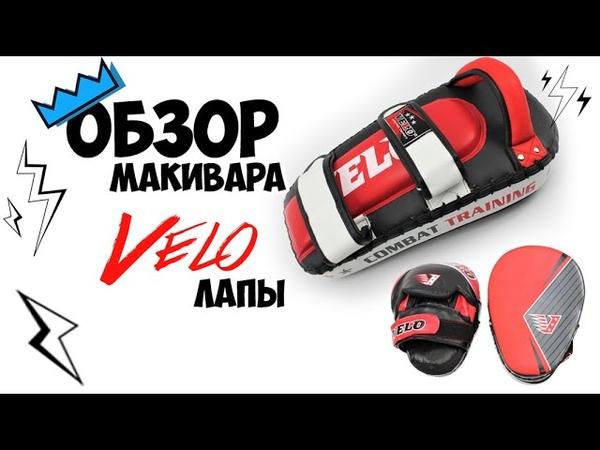 Обзор Макивара и лапы VELO FLEX черный красный
