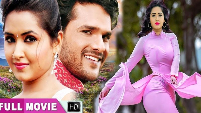 Khesari Lal Yadav New Bhojpuri Movie 2019 - Kajal Raghwani   नई रिलीज़ भोजपुरी मूवी 2019