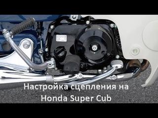 Настройка сцепления на Honda Super Cub