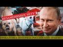 НЕЗАМЕНИМЫХ НЕТ ! Как Прибалтика потеряла российский транзит