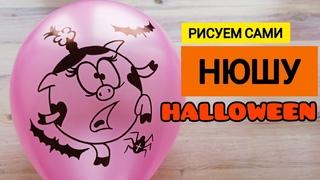 Как нарисовать НЮШУ на Хэллоуин СМЕШАРИКИ / How to Draw Rosa Halloween KikoRiki
