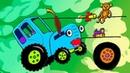 Волшебная раскраска СИНИЙ ТРАКТОР в МАГАЗИНЕ из мультфильма СИНИЙ ТРАКТОР КАЛЯКА-МАЛЯКА ТВ