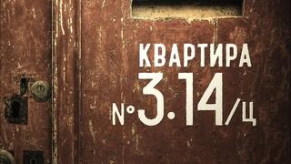 Квартира №Ц (Короткометражный фильм)
