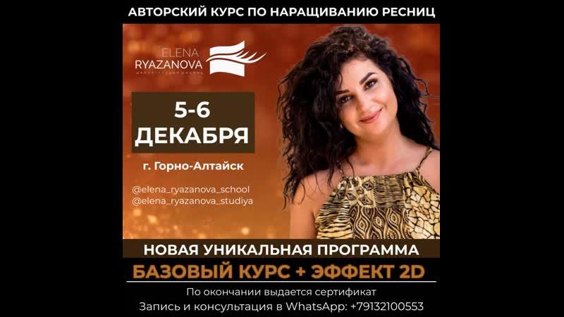 Базовый курс Горго Алтайск