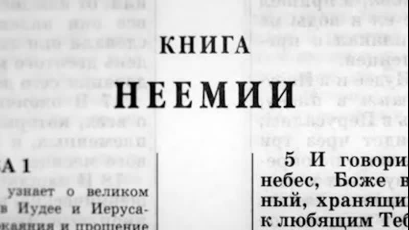 Библия Книга Неемии Ветхий Завет