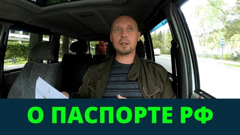 Андрей Топорков о паспорте рф Возрождённый СССР Сегодня