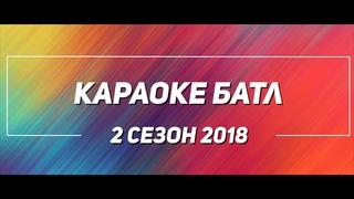 Караоке батл   2 сезон 2018