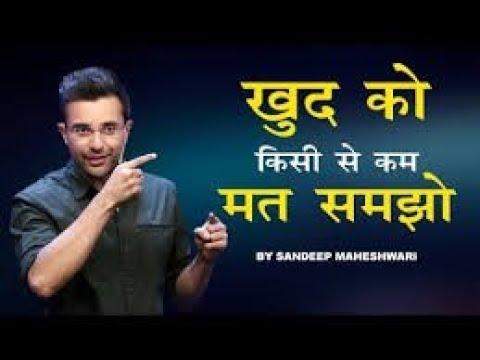 Khud Ko Kisi Se Kam Mat Samjho By Sandeep Do not think of yourself as less than anyone