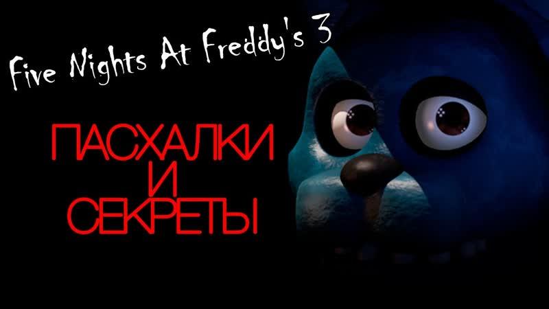 Пасхалки Five Nights At Freddys 3 Спарки Игровые автоматы и Интере