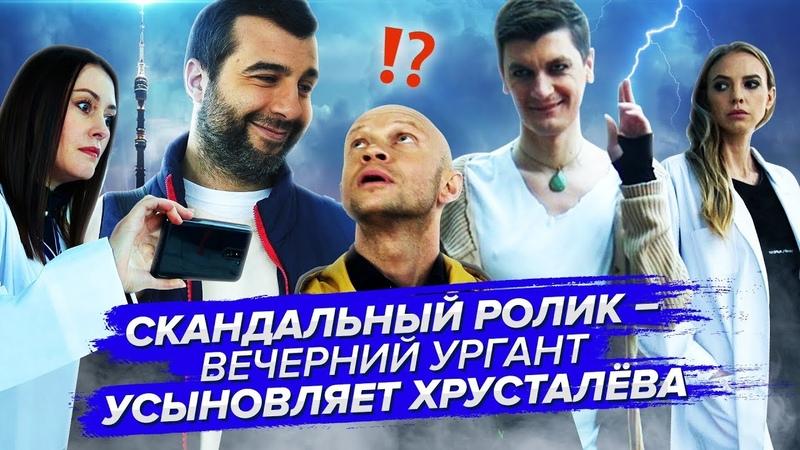 Скандальный ролик Вечерний Ургант усыновляет Хрусталёва