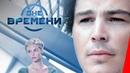 ВНЕ ВРЕМЕНИ 2014 фильм. Фантастика