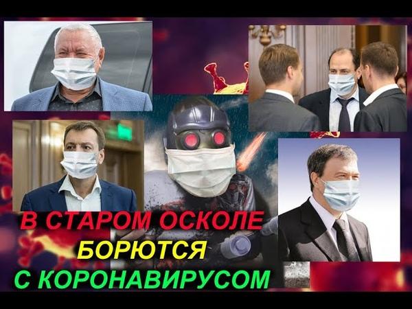 Делегирование коронавируса на народ 2