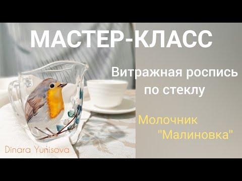 Мастер класс Витражная роспись по стеклу Малиновка
