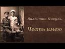 Валентин Пикуль Честь имею Аудиокнига 3