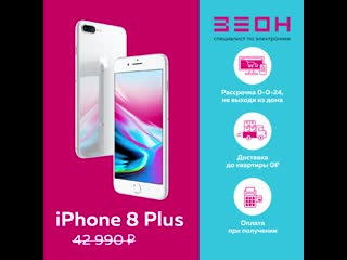 iPhone 8 Plus, XR, 11 pro.