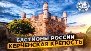 Бастионы России. Керченская крепость | @Русское географическое общество