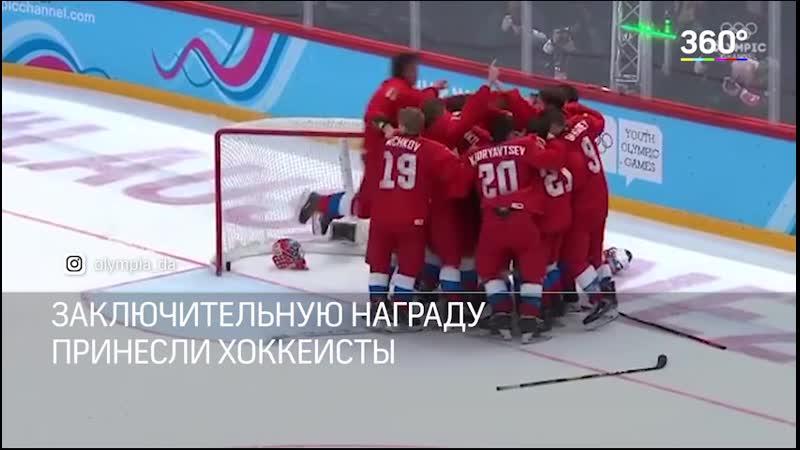Россия победила в общекомандном зачете на юношеской Олимпиаде