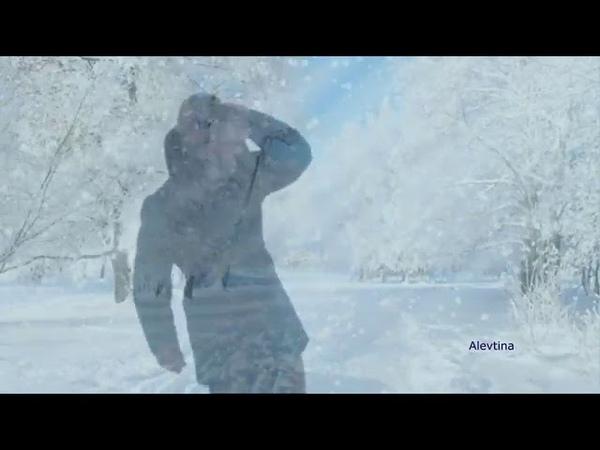 Не мешай мне зима сл Азалия Жуланова муз Н Первина исп А Акопов клип А Коновалова