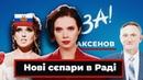 Зрадник у ВР Помста Шевченку Росія контролює «Дію»? Марченко заправляє російські танки?| Соромно!