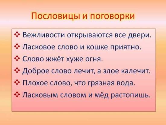 Час вежливости о правилах поведения: «Есть правила на свете, должны их знать все дети», изображение №16