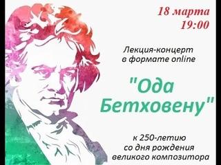 """""""Ода Бетховену"""" к 250-летию композитора"""