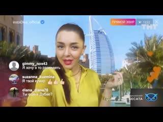 Марина Кравец - Дубай
