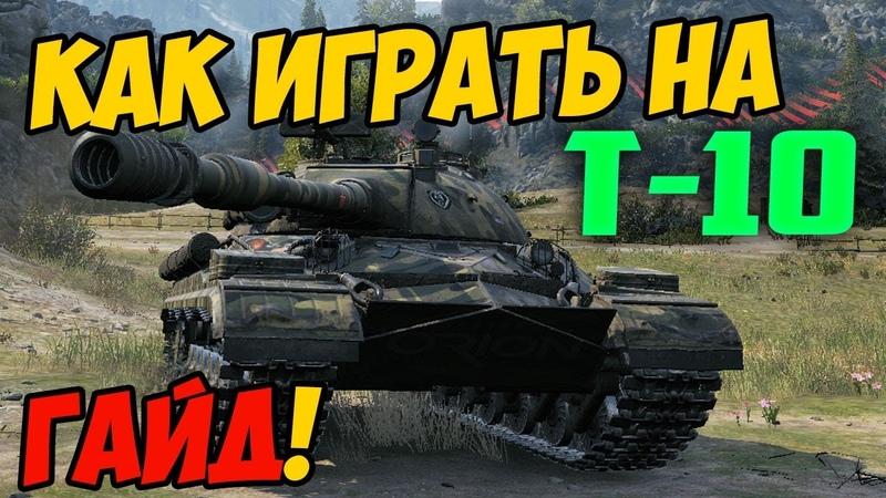 Т 10 КАК ИГРАТЬ ГАЙД ПО Т 10 В WOT ОБЗОР НА ТАНК T 10 World Of Tanks ИС 8 IS 8 ОБОРУДОВАНИЕ