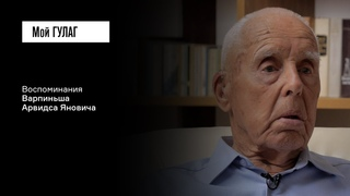 Варпиньш А.Я.: «Мы выносливые сибирские дети» | фильм #214 МОЙ ГУЛАГ