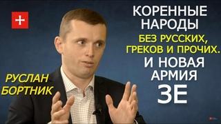 Три сорта граждан Украины и 150 тыс. штыков особой армии Зеленского. Руслан Бортник о новых законах