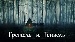 Гретель и Гензель / Gretel & Hansel / 2020 / Ужасы HD