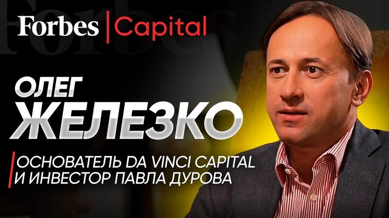 Инвестор Дурова Олег Железко о работе с TON выборе стартапов и судах над бизнесменами