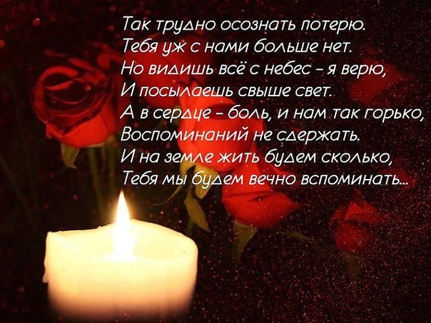 годовщина памяти картинки стихи так
