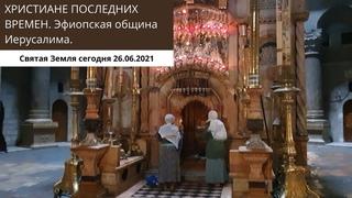 ХРИСТИАНЕ ПОСЛЕДНИХ ВРЕМЕН. Эфиопская община Иерусалима.