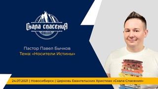 Тема: «Носители Истины» Павел Бычков.