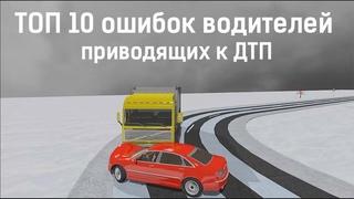ТОП 10 ошибок водителя, приводящих к ДТП