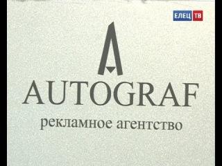 Агентство по изготовлению наружной и интерьерной рекламы «Автограф» отмечает 10 лет