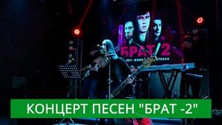 """Концерт к двадцатилетию выхода фильма """"Брат 2"""""""
