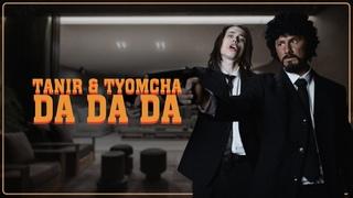 Tanir & Tyomcha - Da Da Da (Official video)