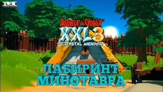 Asterix & Obelix XXL 3 - The Crystal Menhir#10 ★ЛАБИРИНТ МИНОТАВРА★