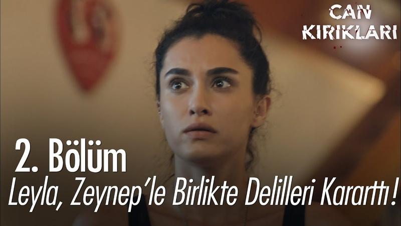 Leyla Zeynep'le birlikte delilleri karartı Can Kırıkları 2 Bölüm