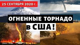 Катаклизмы за день 25 сентября 2020. Лесные пожары США, огненные торнадо, наводнения! Climate Change