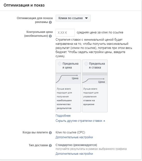 Как арбитражить в Facebook?, изображение №12