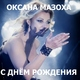 Оксана Мазоха - С днём рождения