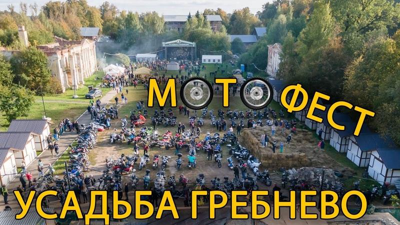 ТИЗЕР МОТОФЕСТИВАЛЬ УСАДЬБА ГРЕБНЕВО АНДРЕЙ КОВАЛЁВ