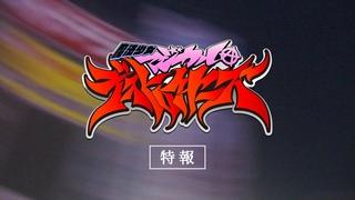 """Mahō Shōjo Magical Destroyers"" - трейлер"