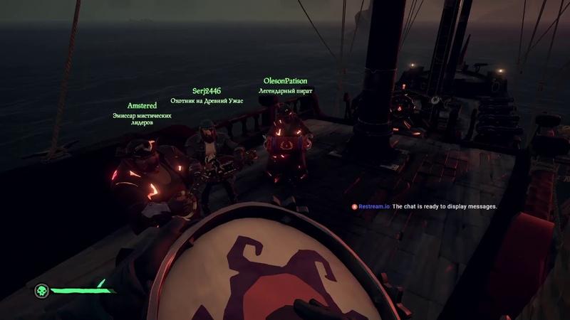 Возвращение капитана Вонючки и его команды Sea of Thieves
