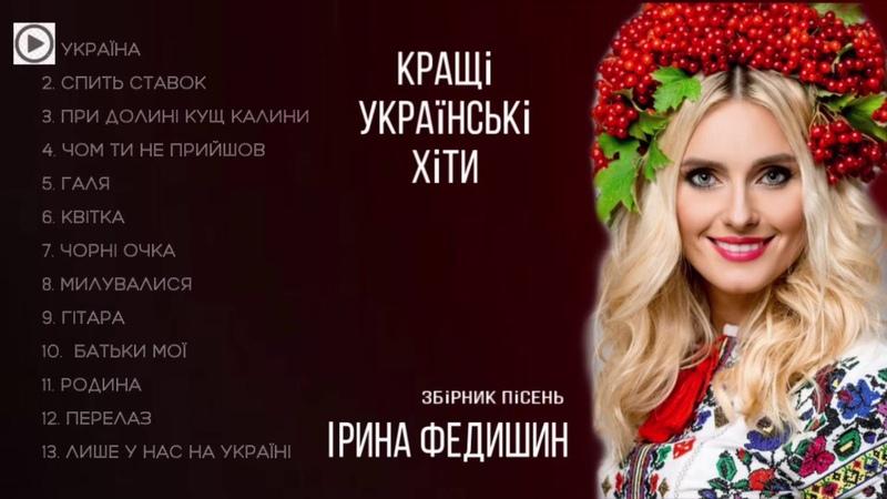 Ірина Федишин - НАКРАЩІ УКРАЇНСЬКІ ХІТИ [ збірник ] ( ⬇New video ПОДЗВОНИ ДО МАМИ )
