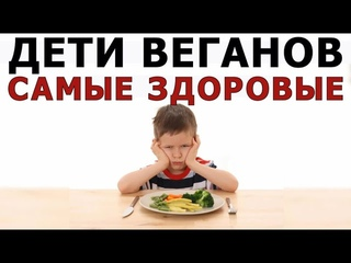 Дети вегетарианцы - высшая раса! Ребёнок использует веганство? - Он умнее, здоровее и духовнее