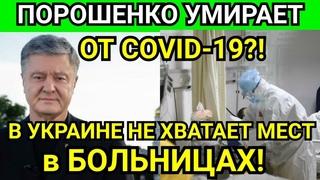⚡️ ПОРОШЕНКО ГОСПИТАЛИЗИРОВАН от COVID-19! БОЛЬНИЦЫ ЗАБИТЫ БОЛЬНЫМИ НА КОРОНАВИРУС!