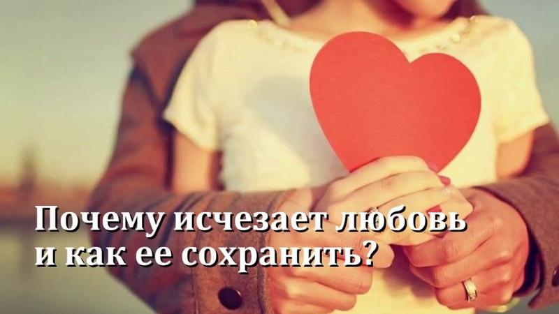 Почему исчезает любовь и как ее сохранить Ирина Блонская Вебинар 13